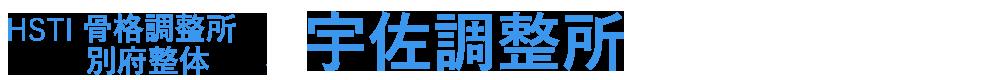 HSTI骨格調整所別府整体(大分調整所・宇佐調整所)
